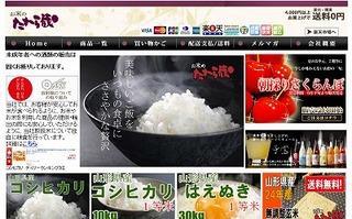 有機米・無農薬米・無洗米